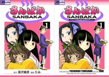 Sanbaka01cover.jpg